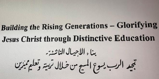 Building the rising generations, glorifying Jesus Christ through Distinctive Education